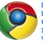 How To Set A Proxy In Google Chrome Separately? [Not Using Internet Explorer Settings]